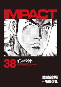 IMPACT インパクト 38巻