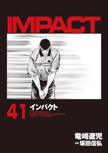 IMPACT インパクト 41巻