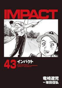 IMPACT インパクト 43巻