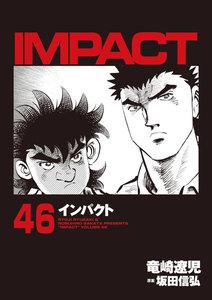 IMPACT インパクト 46巻