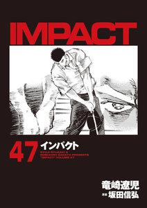 IMPACT インパクト 47巻