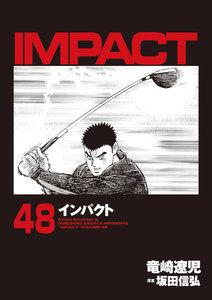 IMPACT インパクト 48巻