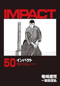 IMPACT インパクト 50巻
