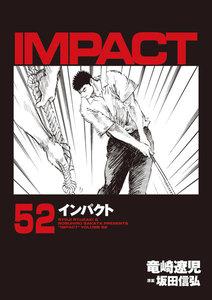 IMPACT インパクト 52巻