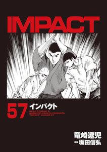 IMPACT インパクト 57巻