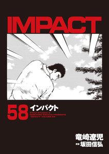 IMPACT インパクト 58巻