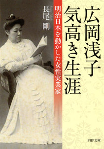 広岡浅子 気高き生涯 明治日本を動かした女性実業家 電子書籍版