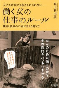 人にも時代にも振りまわされない 働く女(ひと)の仕事のルール(きずな出版) 貧困と孤独の不安が消える働き方 電子書籍版
