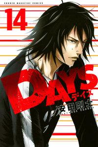 DAYS 14巻