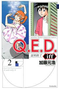 Q.E.D.iff ―証明終了― 2巻