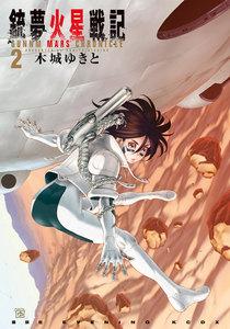 銃夢火星戦記 2巻