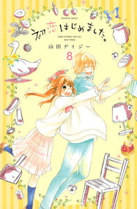 初恋はじめました。 分冊版 (8) 姫子の決意