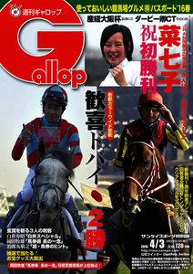 週刊Gallop(ギャロップ) 4月3日号
