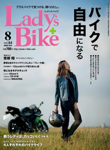 レディスバイク 2016年8月号