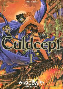Culdcept 1巻