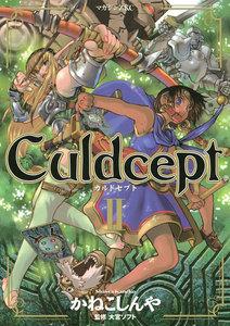 Culdcept 2巻