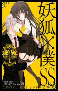 表紙『妖狐×僕SS』 - 漫画