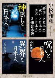 小松和彦の「異界と呪いと神隠し」【3冊 合本版】 「神隠しと日本人」「呪いと日本人」「異界と日本人」