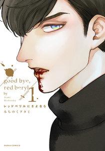 レッドベリルにさよなら (1)【コミコミスタジオ&eBookJapanオリジナル特典付】
