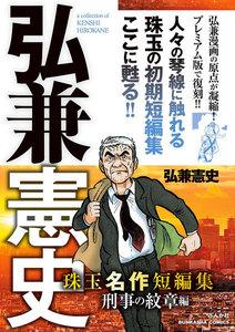 弘兼憲史 珠玉名作短編集 刑事の紋章編 電子書籍版