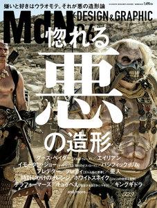 月刊MdN 2016年6月号