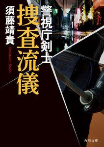 捜査流儀 警視庁剣士