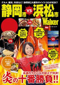 静岡市VS浜松市Walker