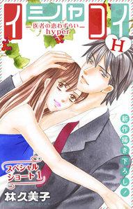 Love Silky イシャコイH -医者の恋わずらい hyper- story28
