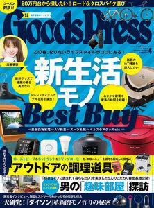 月刊GoodsPress(グッズプレス) 2018年4月号