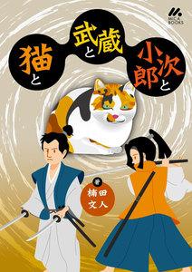 猫と武蔵と小次郎と