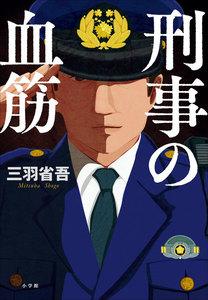 刑事の血筋 電子書籍版