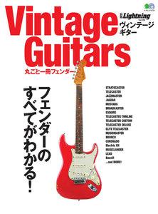 別冊Lightningシリーズ Vol.186 Vintage Guitars 丸ごと一冊フェンダー