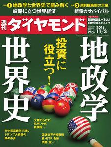週刊ダイヤモンド 2018年11月3日号