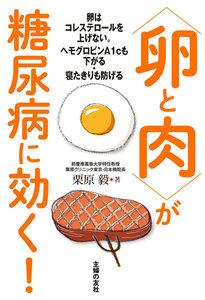 〈卵と肉〉が糖尿病に効く! 電子書籍版