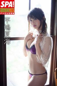 SPA!グラビアン魂デジタル写真集 平嶋夏海