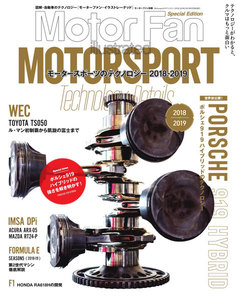 Motor Fan illustrated 特別編集 Motorsportのテクノロジー 2018-2019