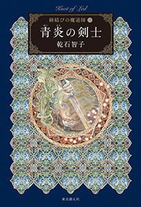 〈オーリエラントの魔道師〉シリーズ (9) 青炎の剣士 紐結びの魔道師3