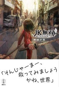 JK無双 (1) 終わる世界の救い方 電子書籍版