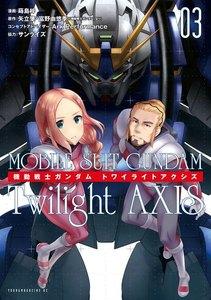 機動戦士ガンダム Twilight AXIS 3巻