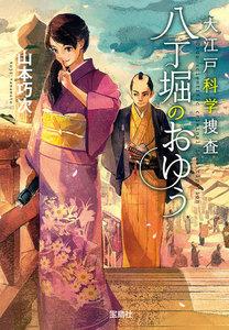 大江戸科学捜査 八丁堀のおゆう