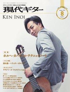 月刊現代ギター 2019年8月号 No.671
