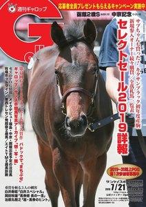 週刊Gallop(ギャロップ) 7月21日号