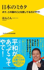日本のミカタ - ボク、この国のことを愛してるだけやで! -