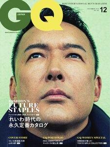 GQ JAPAN(ジーキュージャパン) 2019年12月号