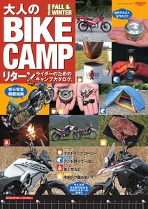 三栄ムック 大人のBIKE CAMP 2020 FALL/WINTER 電子書籍版