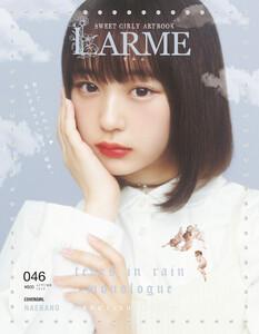 LARME(ラルム) 2020年11月号 電子書籍版