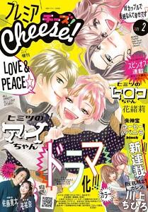 プレミアCheese!【電子版特典付き】 2021年2月号(2021年1月4日発売)