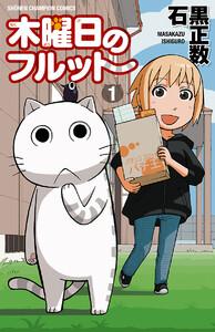 【期間限定無料版】木曜日のフルット 1巻