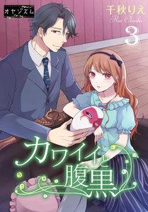 カワイイと腹黒 (3) 電子書籍版