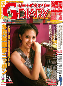 アジアGOGOマガジン G-DIARY 2010年8月号 電子書籍版